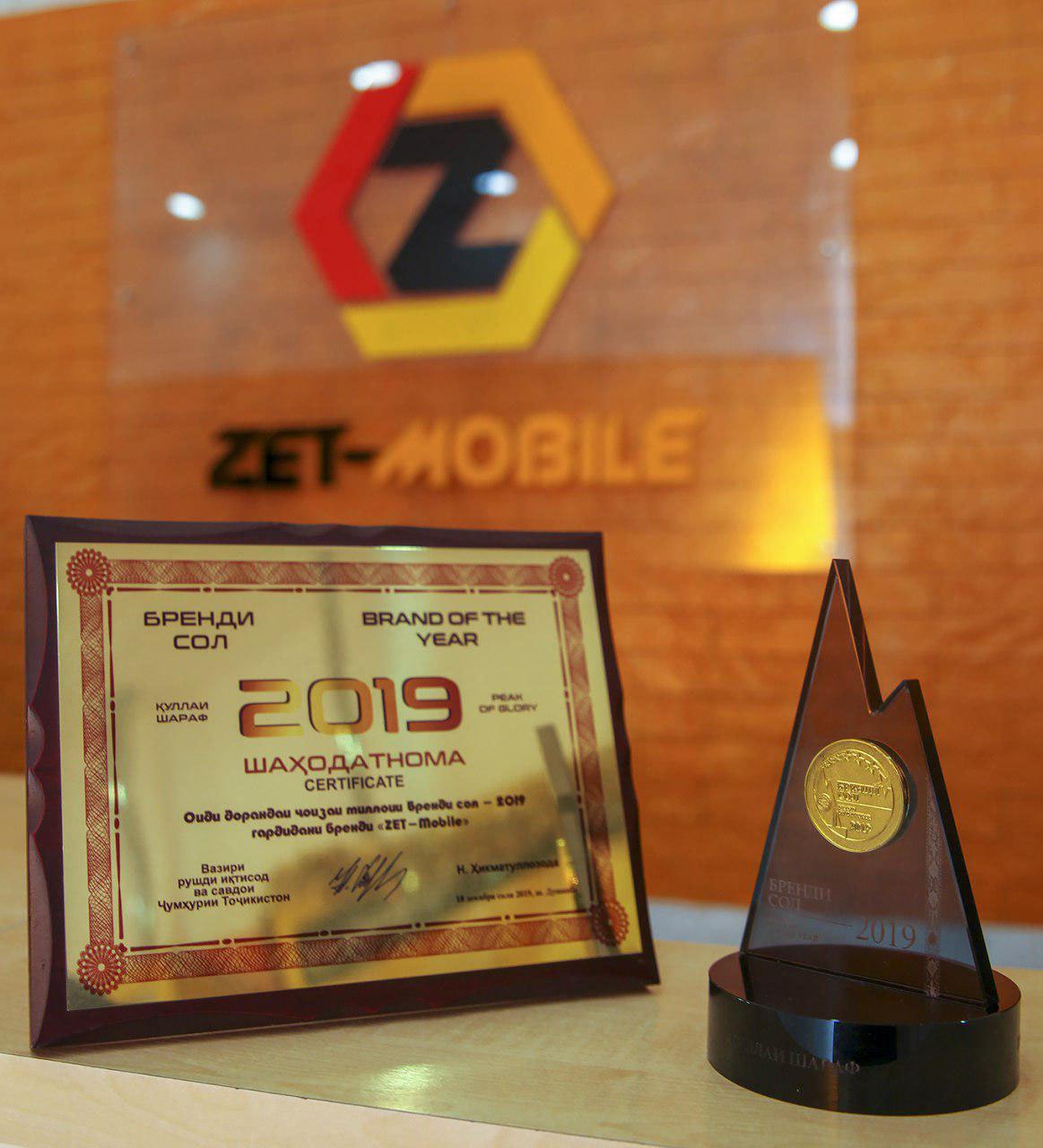 ZET -MOBILE удостоен самой высокой наградой среди профессионалов и потребителей в Таджикистане – «Брэнд года 2019»