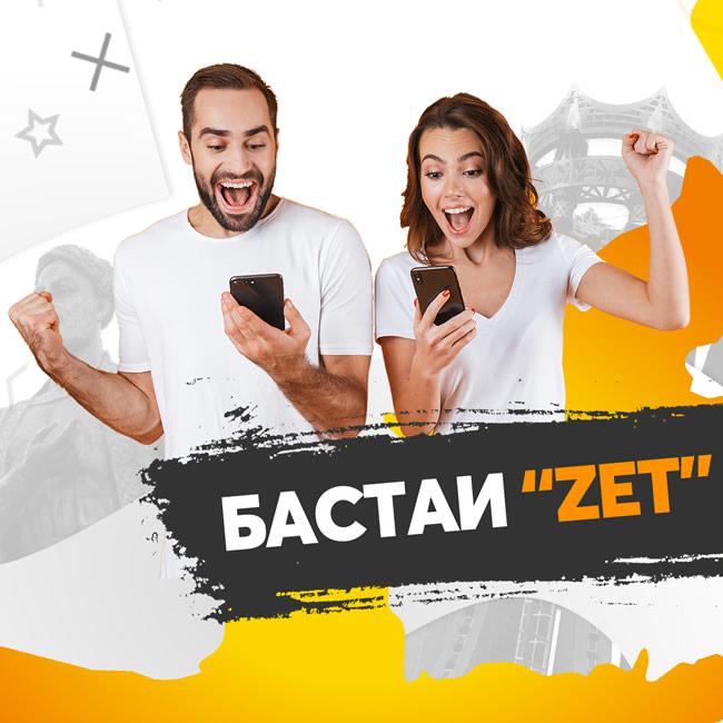 Бастаи ZET - 50