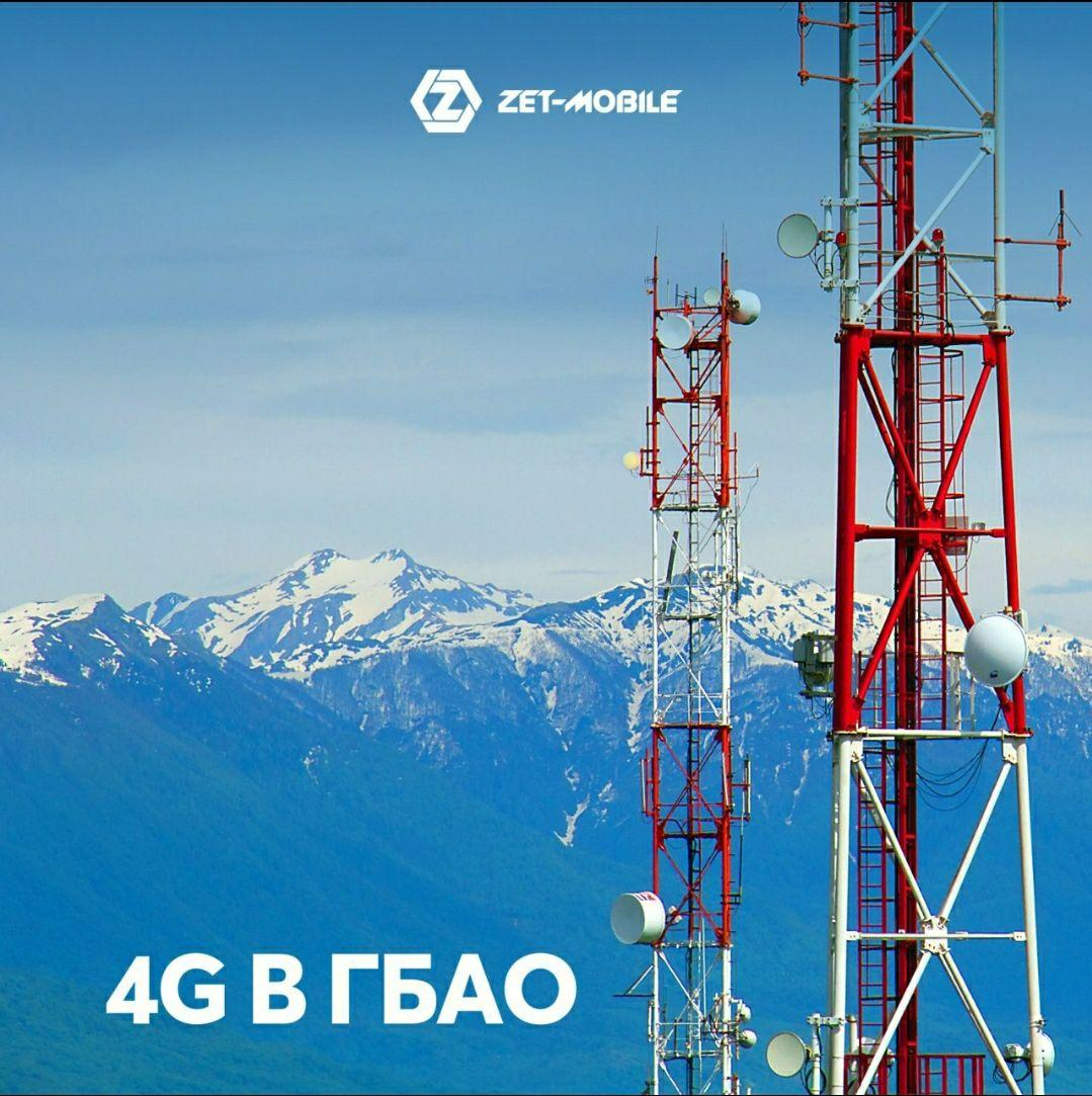 4G на высоте 4500 метров от ZET-MOBILE