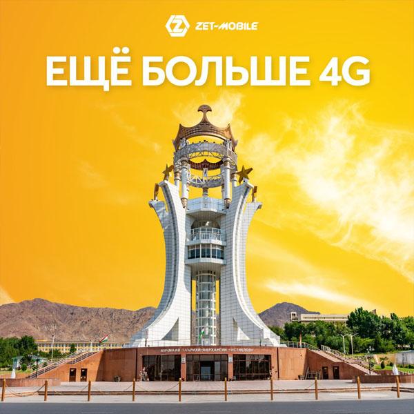 ZET-MOBILE РАСШИРЯЕТ ТЕРРИТОРИЮ ПОКРЫТИЯ 4G В СТРАНЕ
