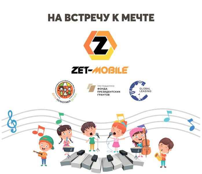 Во весь голос на весь мир с ZET-MOBILE