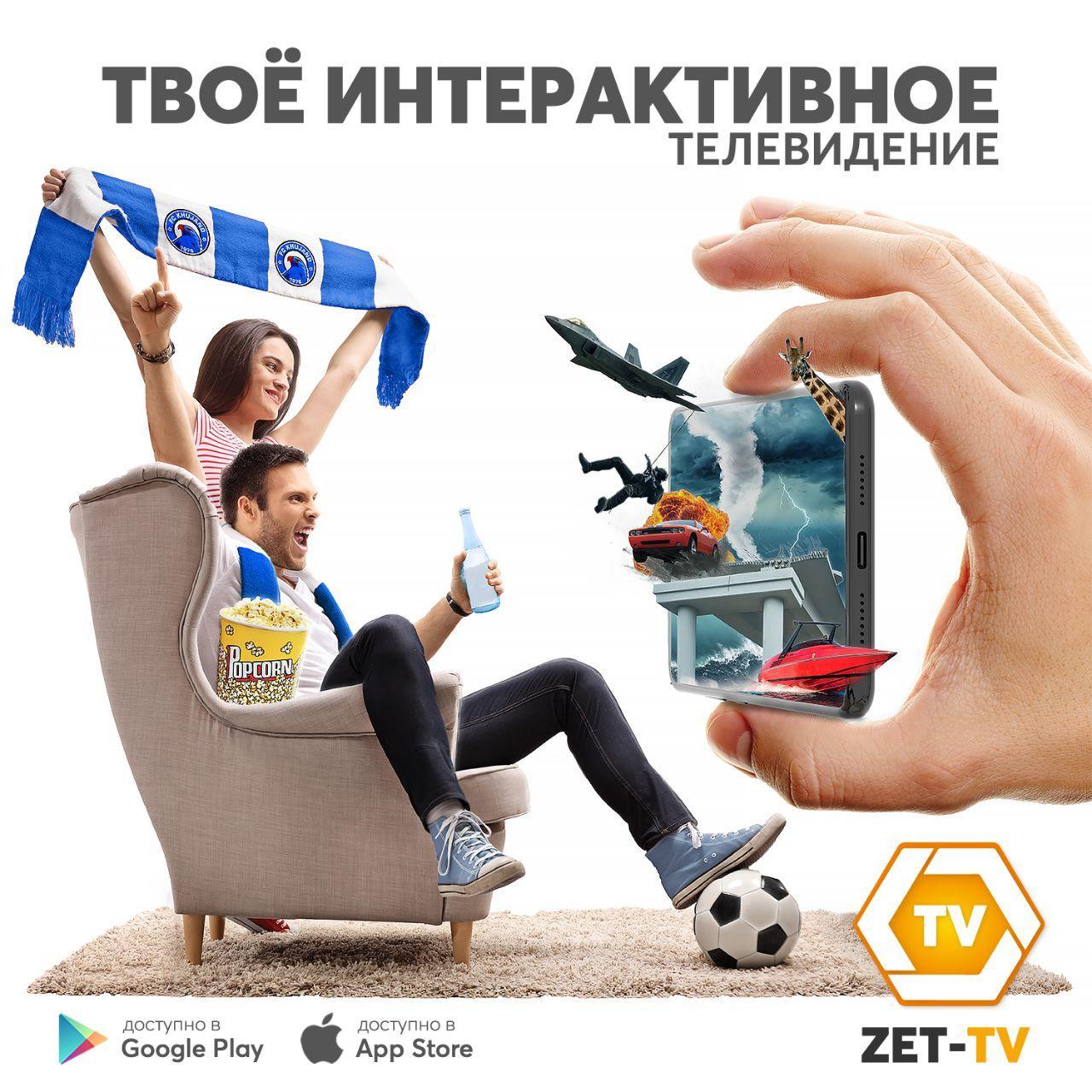 ZET-TV– смотри что хочешь и где хочешь!