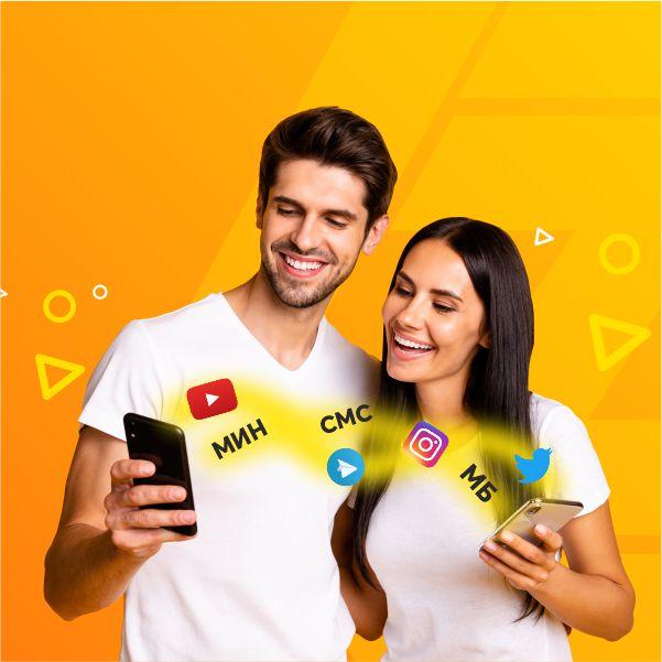 Перевод интернет трафика, минут и SMS