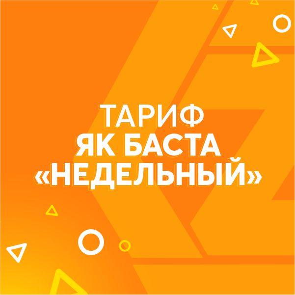 """Як баста """"Недельный"""""""