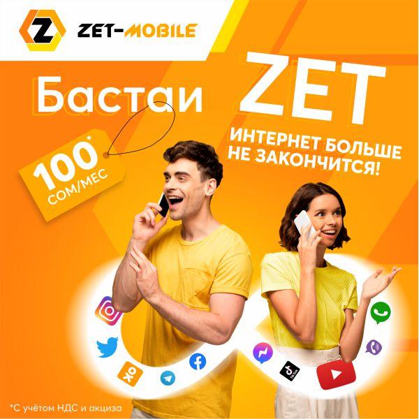 Бастаи ZET - 100