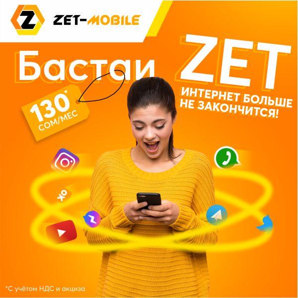 Бастаи ZET - 130