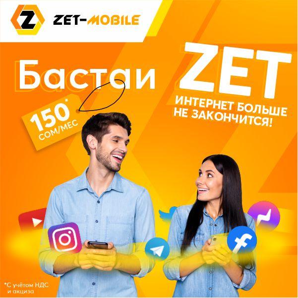 Бастаи ZET - 150