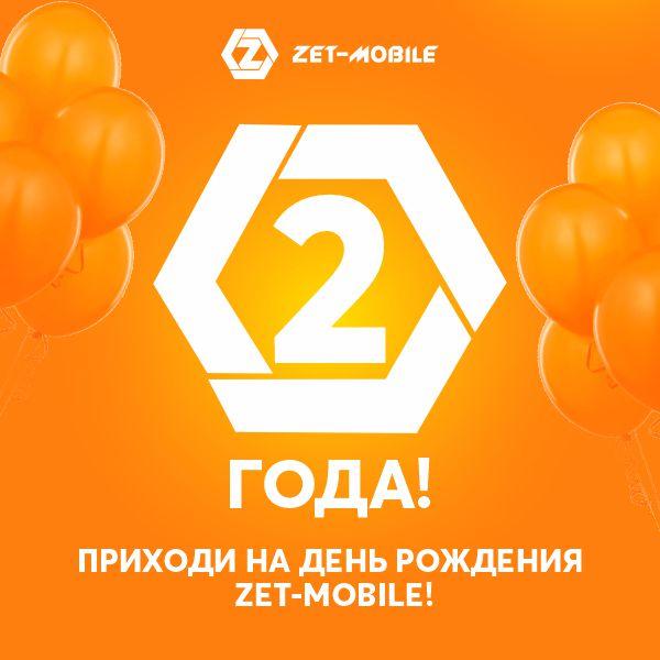 Ураааааа, приглашаем на День рождения ZET-MOBILE.