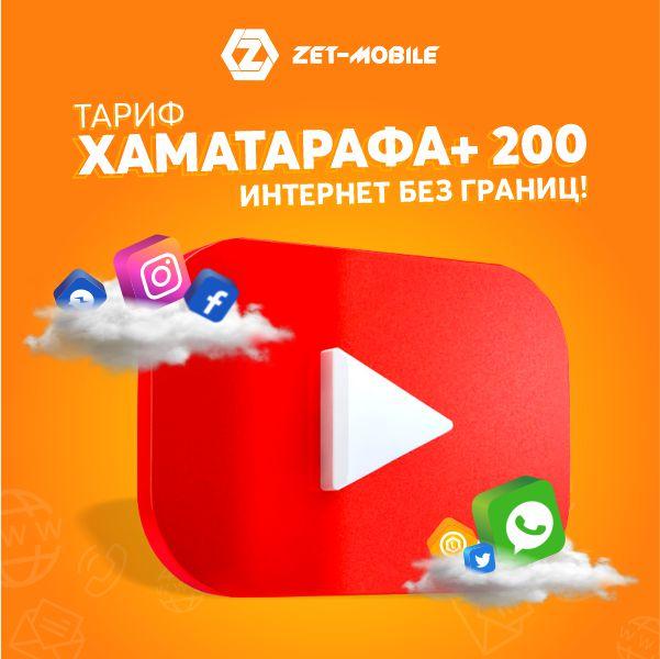 Хаматарафа+ 200
