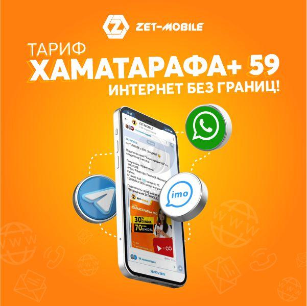 Хаматарафа+ 59
