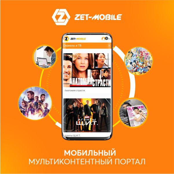 Мобильный мультиконтентный портал
